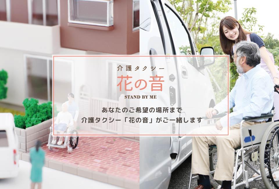 福祉(介護タクシー)事業